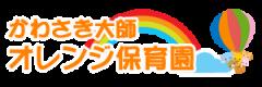 かわさき大師オレンジ保育園